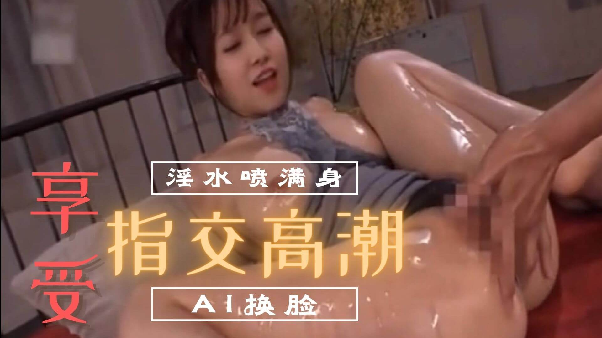 Al—平井桃Momo 操逼合集