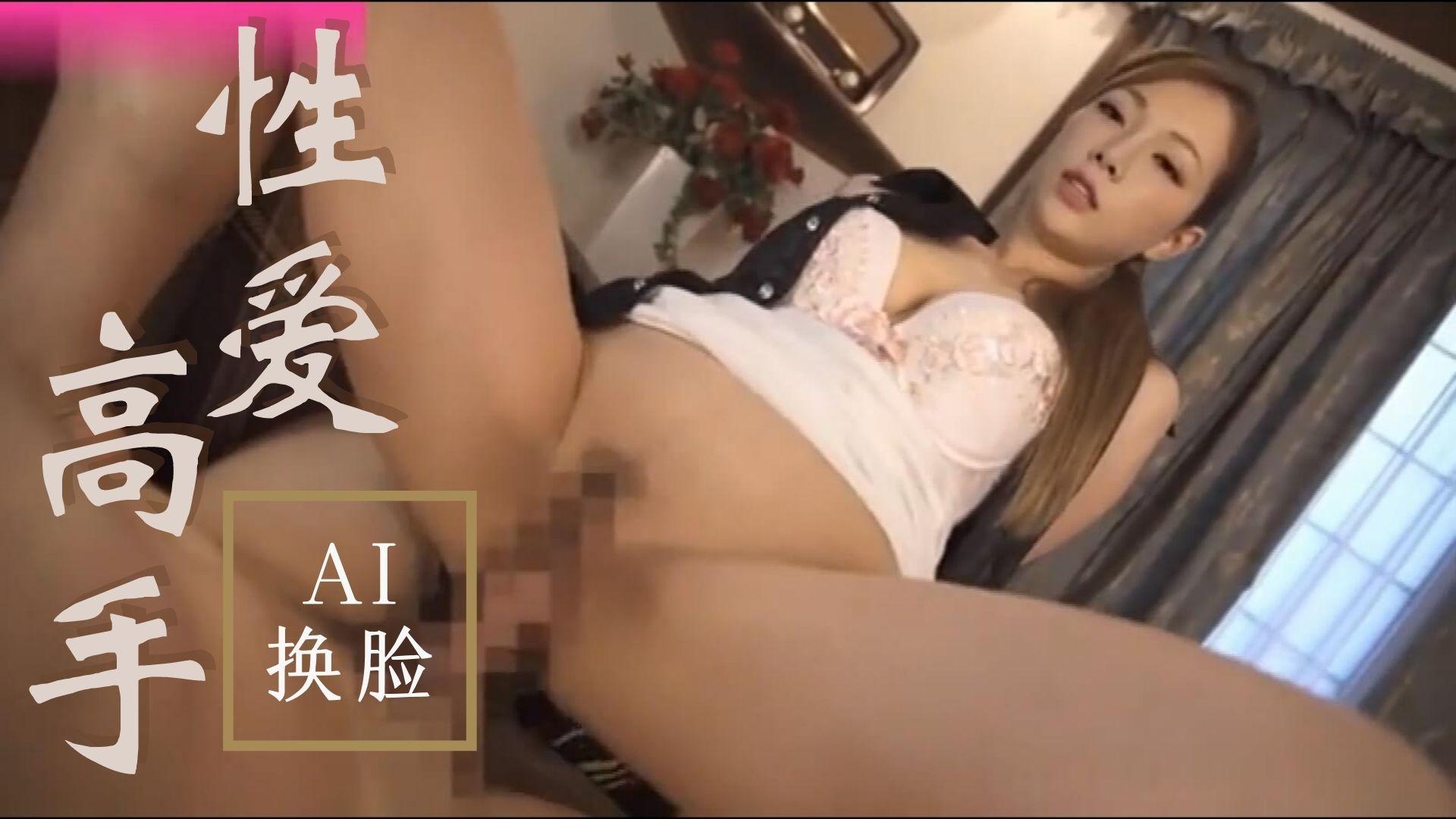 天天日天天怼-Al—金太妍 性愛高手